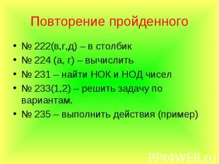 № 222(в,г,д) – в столбик № 222(в,г,д) – в столбик № 224 (а, г) – вычислить № 231