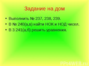 Выполнить № 237, 238, 239. Выполнить № 237, 238, 239. В № 240(а,в) найти НОК и Н