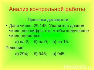 Признаки делимости Признаки делимости Дано число: 29145. Удалите в данном