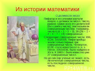 О делимости чисел О делимости чисел Пифагор и его ученики изучали вопрос о делим