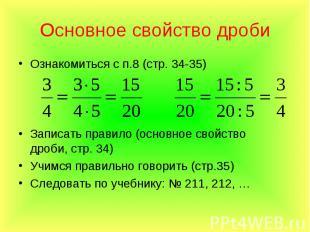 Ознакомиться с п.8 (стр. 34-35) Ознакомиться с п.8 (стр. 34-35) Записать правило