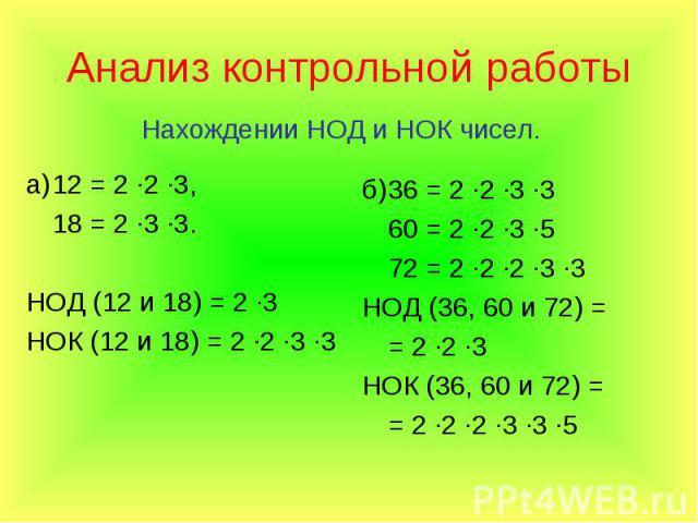 а) 12 = 2 ∙2 ∙3, а) 12 = 2 ∙2 ∙3, 18 = 2 ∙3 ∙3. НОД (12 и 18) = 2 ∙3 НОК (12 и 18) = 2 ∙2 ∙3 ∙3