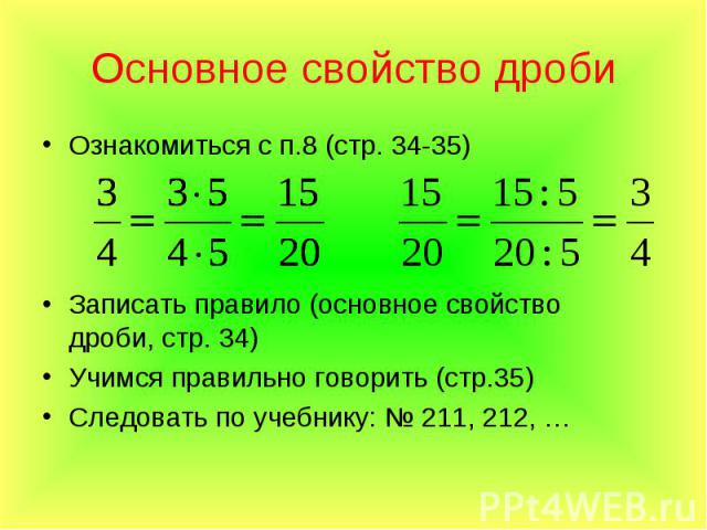 Ознакомиться с п.8 (стр. 34-35) Ознакомиться с п.8 (стр. 34-35) Записать правило (основное свойство дроби, стр. 34) Учимся правильно говорить (стр.35) Следовать по учебнику: № 211, 212, …