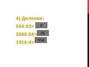 4) Деление: 4) Деление: 504:63= 2088:58= 1416:4=