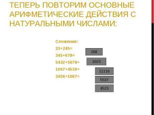 Сложение: Сложение: 23+245= 345+678= 5432+5678= 1007+4530= 3456+1067=