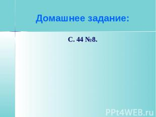 С. 44 №8. С. 44 №8.