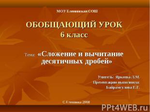 Тема: «Сложение и вычитание десятичных дробей» Учитель: Яркеева Л.М. Презентацию