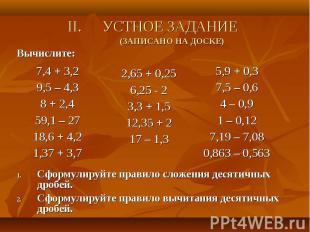 Вычислите: Вычислите: Сформулируйте правило сложения десятичных дробей. Сформули