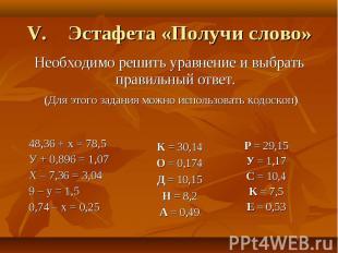 К = 30,14 К = 30,14 О = 0,174 Д = 10,15 Н = 8,2 А = 0,49
