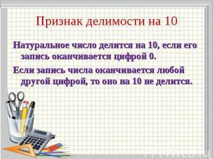 Натуральное число делится на 10, если его запись оканчивается цифрой 0. Натураль