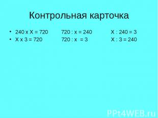240 х Х = 720 720 : х = 240 Х : 240 = 3 240 х Х = 720 720 : х = 240 Х : 240 = 3