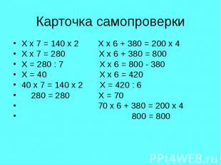 Х х 7 = 140 х 2 Х х 6 + 380 = 200 х 4 Х х 7 = 140 х 2 Х х 6 + 380 = 200 х 4 Х х