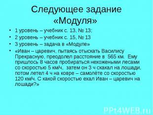 1 уровень – учебник с. 13, № 13; 1 уровень – учебник с. 13, № 13; 2 уровень – уч