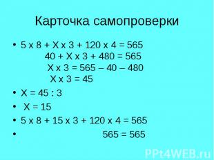 5 х 8 + Х х 3 + 120 х 4 = 565 40 + Х х 3 + 480 = 565 Х х 3 = 565 – 40 – 480 Х х