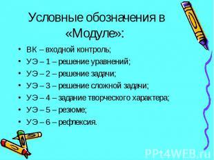 ВК – входной контроль; ВК – входной контроль; УЭ – 1 – решение уравнений; УЭ – 2