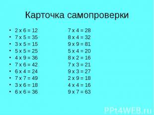2 х 6 = 12 7 х 4 = 28 2 х 6 = 12 7 х 4 = 28 7 х 5 = 35 8 х 4 = 32 3 х 5 = 15 9 х
