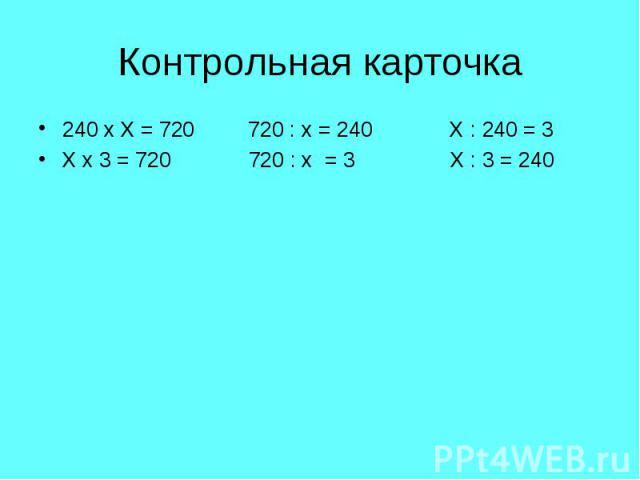 240 х Х = 720 720 : х = 240 Х : 240 = 3 240 х Х = 720 720 : х = 240 Х : 240 = 3 Х х 3 = 720 720 : х = 3 Х : 3 = 240