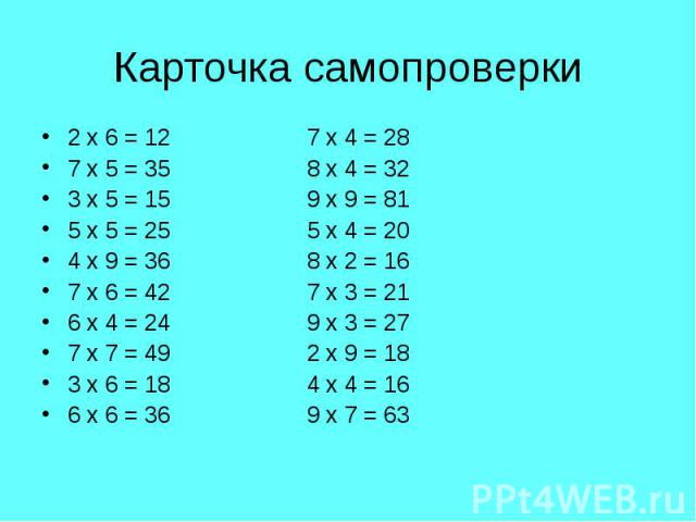 2 х 6 = 12 7 х 4 = 28 2 х 6 = 12 7 х 4 = 28 7 х 5 = 35 8 х 4 = 32 3 х 5 = 15 9 х 9 = 81 5 х 5 = 25 5 х 4 = 20 4 х 9 = 36 8 х 2 = 16 7 х 6 = 42 7 х 3 = 21 6 х 4 = 24 9 х 3 = 27 7 х 7 = 49 2 х 9 = 18 3 х 6 = 18 4 х 4 = 16 6 х 6 = 36 9 х 7 = 63
