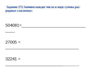 504081=________________________________ 27005 = ________________________________