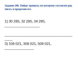 1) 30 285, 32 285, 34 285, __________________ __________________________________