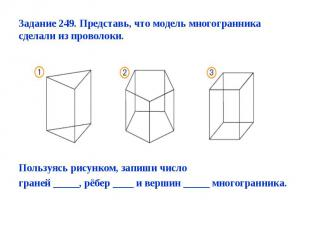 Пользуясь рисунком, запиши число граней _____, рёбер ____ и вершин _____ многогр