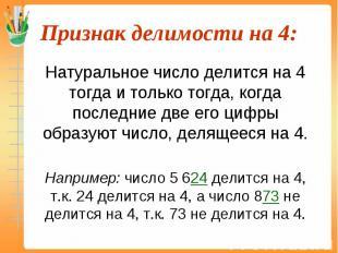 Натуральное число делится на 4 тогда и только тогда, когда последние две его циф