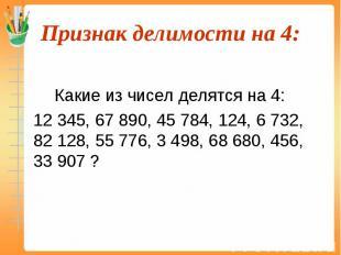Какие из чисел делятся на 4: 12 345, 67 890, 45 784, 124, 6 732, 82 128, 55 776,