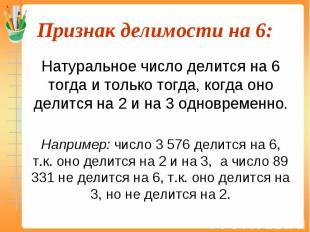 Натуральное число делится на 6 тогда и только тогда, когда оно делится на 2 и на