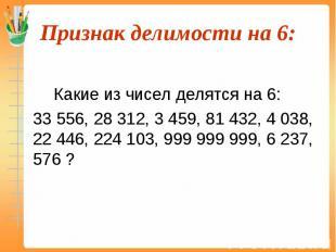 Какие из чисел делятся на 6: 33 556, 28 312, 3 459, 81 432, 4 038, 22 446, 224 1
