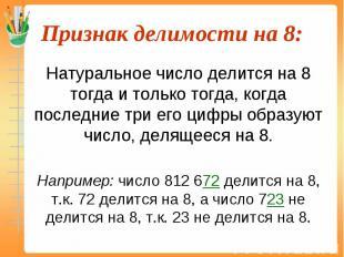 Натуральное число делится на 8 тогда и только тогда, когда последние три его циф