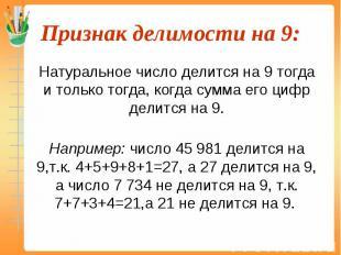Натуральное число делится на 9 тогда и только тогда, когда сумма его цифр делитс