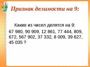 Какие из чисел делятся на 9: 67 980, 90 909, 12 861, 77 444, 809, 672, 567 902,