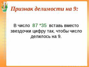 В число 87 *35 вставь вместо звездочки цифру так, чтобы число делилось на 9.