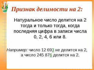 Натуральное число делится на 2 тогда и только тогда, когда последняя цифра в зап