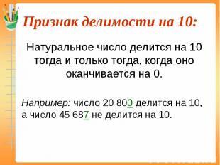 Натуральное число делится на 10 тогда и только тогда, когда оно оканчивается на