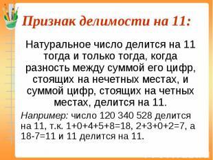 Натуральное число делится на 11 тогда и только тогда, когда разность между суммо