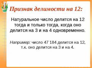 Натуральное число делится на 12 тогда и только тогда, когда оно делится на 3 и н
