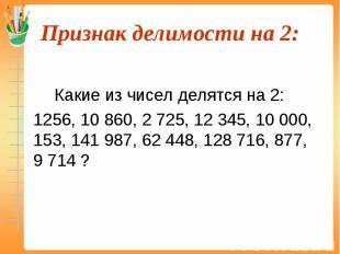 Какие из чисел делятся на 2: 1256, 10 860, 2 725, 12 345, 10 000, 153, 141 987,