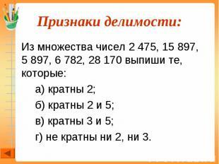 Из множества чисел 2 475, 15 897, 5 897, 6 782, 28 170 выпиши те, которые: Из мн