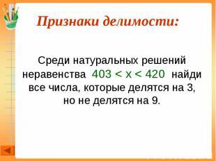 Среди натуральных решений неравенства 403 < x < 420 найди все числа, котор