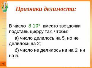 В число 8 10* вместо звездочки подставь цифру так, чтобы: а) число делилось на 5