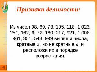 Из чисел 98, 69, 73, 105, 118, 1 023, 251, 162, 6, 72, 180, 217, 921, 1 008, 961