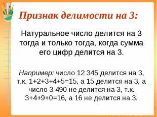 Натуральное число делится на 3 тогда и только тогда, когда сумма его цифр делитс