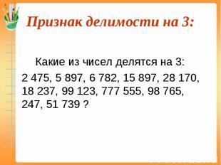 Какие из чисел делятся на 3: 2 475, 5 897, 6 782, 15 897, 28 170, 18 237, 99 123