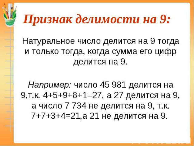 Натуральное число делится на 9 тогда и только тогда, когда сумма его цифр делится на 9. Натуральное число делится на 9 тогда и только тогда, когда сумма его цифр делится на 9. Например: число 45 981 делится на 9,т.к. 4+5+9+8+1=27, а 27 делится на 9,…