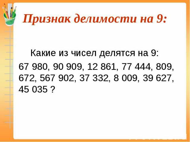 Какие из чисел делятся на 9: 67 980, 90 909, 12 861, 77 444, 809, 672, 567 902, 37 332, 8 009, 39 627, 45 035 ?