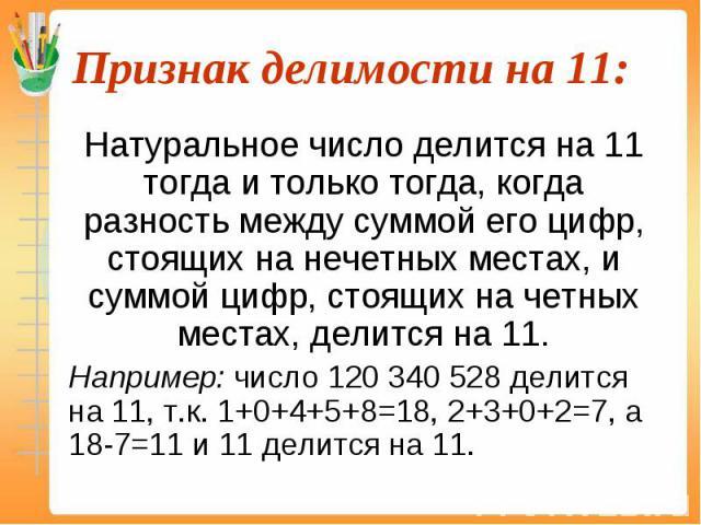 Натуральное число делится на 11 тогда и только тогда, когда разность между суммой его цифр, стоящих на нечетных местах, и суммой цифр, стоящих на четных местах, делится на 11. Натуральное число делится на 11 тогда и только тогда, когда разность межд…
