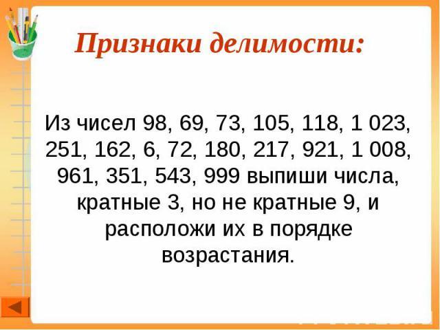 Из чисел 98, 69, 73, 105, 118, 1 023, 251, 162, 6, 72, 180, 217, 921, 1 008, 961, 351, 543, 999 выпиши числа, кратные 3, но не кратные 9, и расположи их в порядке возрастания.