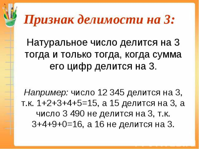Натуральное число делится на 3 тогда и только тогда, когда сумма его цифр делится на 3. Натуральное число делится на 3 тогда и только тогда, когда сумма его цифр делится на 3. Например: число 12 345 делится на 3, т.к. 1+2+3+4+5=15, а 15 делится на 3…