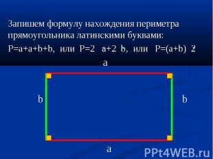 Запишем формулу нахождения периметра прямоугольника латинскими буквами: Запишем